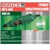 Гравер Минск МГЭ-400 с гибким валом