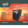 Сварочный инвертор Spektr IWM-310