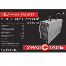 Сварочный инвертор Уралсталь ИСА ММА-370 IGBT (дисплей, кейс)
