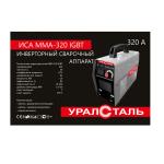 Сварочный инвертор Уралсталь ИСА ММА-320 IGBT
