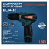 Аккумуляторный шуруповерт Беларусмаш БША-18