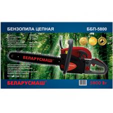 Бензопила Беларусмаш ББП 5800 (2 шины 2 цепи в металле)