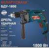 Дрель ударная Беларусмаш БДУ-1800 (16 патрон)