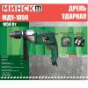 Дрель ударная Минск МДУ-1050-50 с набором инструментов