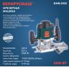 Фрезер Беларусмаш БФМ-2500 (с набором фрез)
