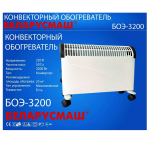 Конвектор Беларусмаш БОЭ-3200 (напольный, 2 кВт)