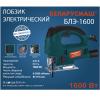 Электролобзик Беларусмаш БЛЭ-1600 (лазер)