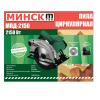 Пила дисковая Минск МПД-2150 (два диска)