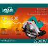 Пила дисковая Spektr SCS-2200
