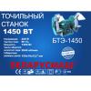Точильный станок Беларусмаш БТЭ-1450