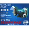 Точильный станок Беларусмаш БТЭ-2450