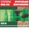 Шлифмашина эксцентриковая Минск МОШ-950